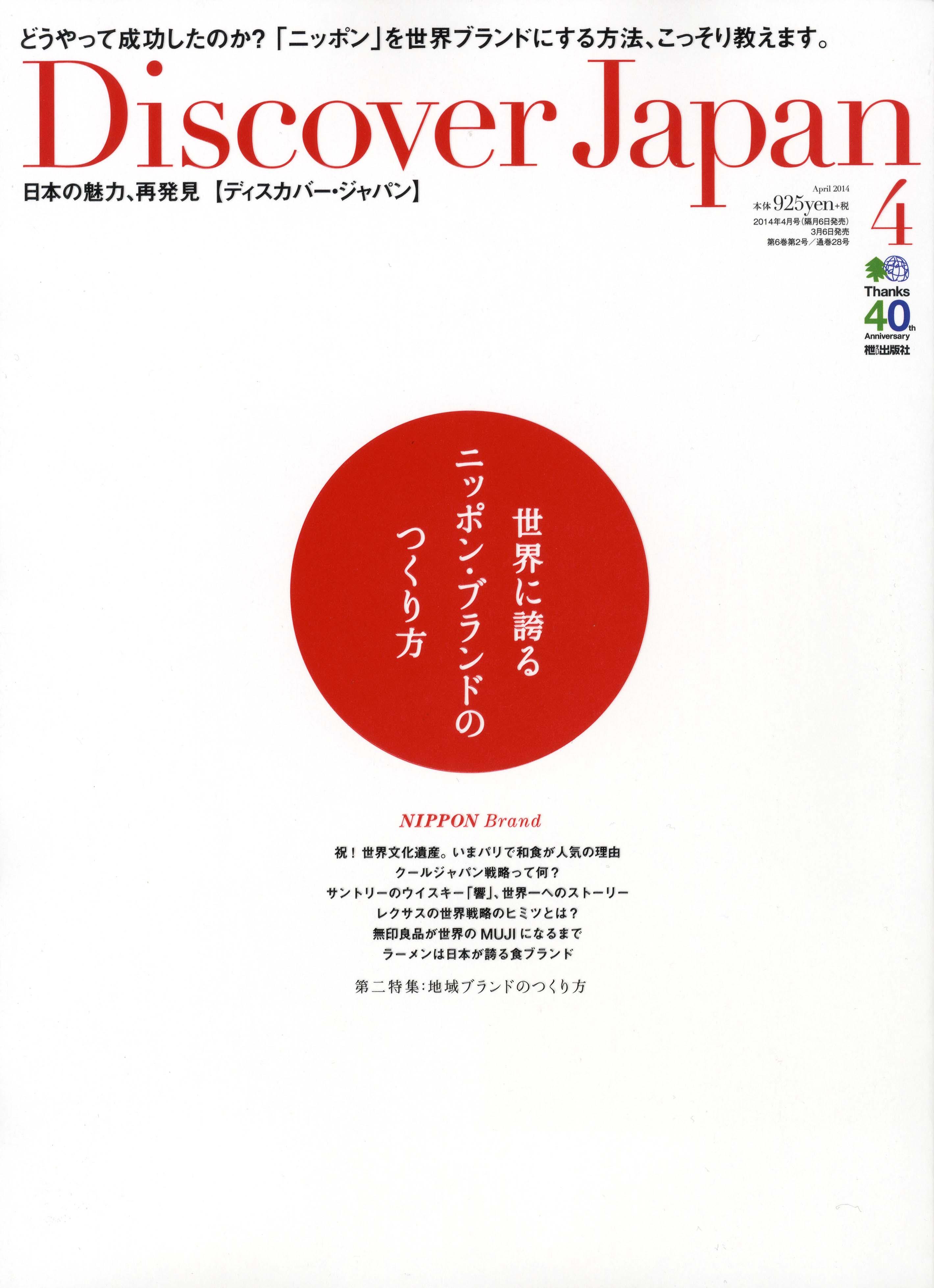 日本の魅力、再発見をテーマとした雑誌「Discover Japan」