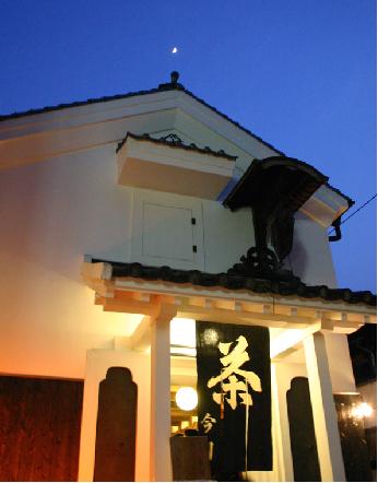 今川玉香園茶舗の蔵