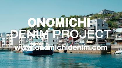 ONOMICHI DENIM CARAVAN TOKYO 尾道で創りあげたユーズドデニム「尾道デニム」東京で初の展示販売 10/28~